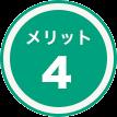 メリット4