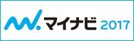 マイナビ2017_logo